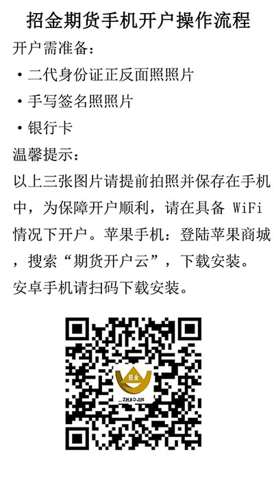 手机开户流程操作指引-1.jpg