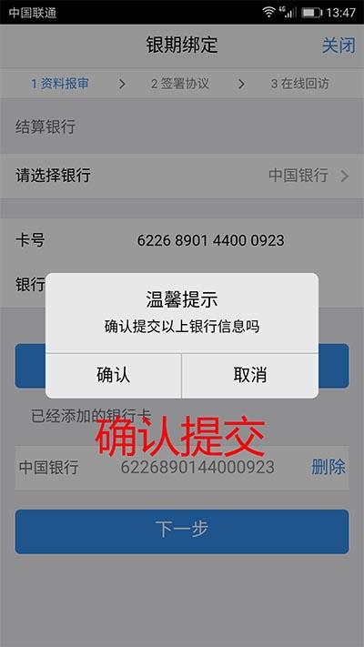 手机开户流程操作指引-10.jpg