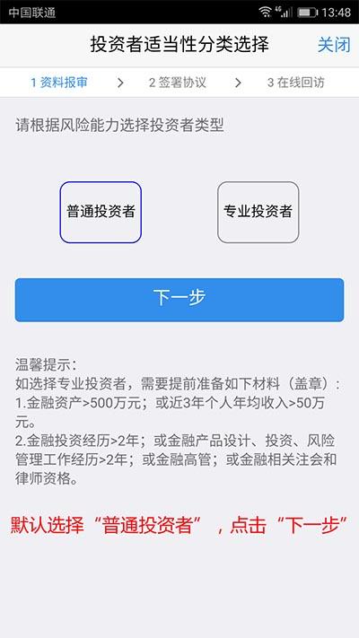 手机开户流程操作指引-11.jpg