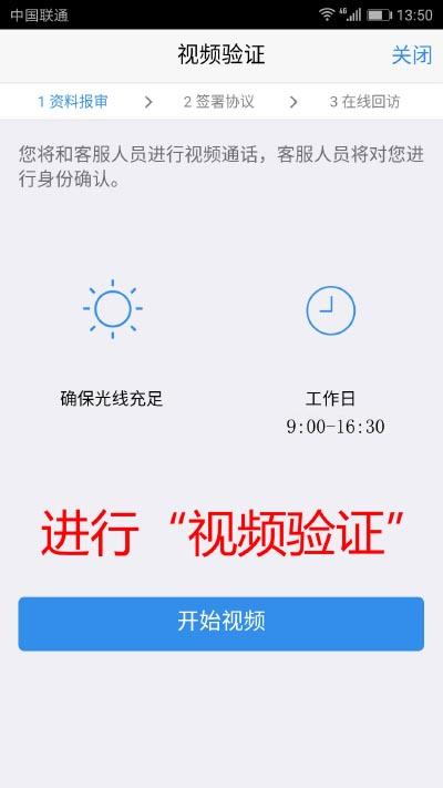 手机开户流程操作指引-16.jpg