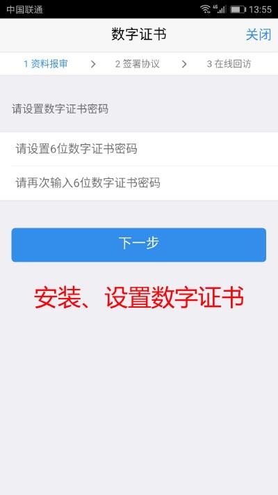 手机开户流程操作指引-17.jpg