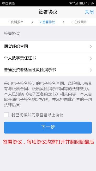 手机开户流程操作指引-19.jpg