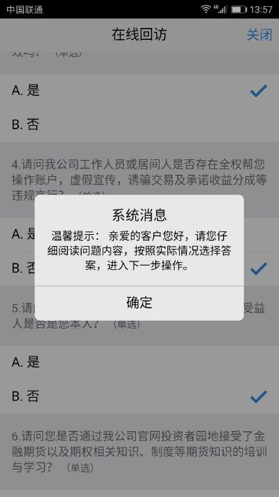 手机开户流程操作指引-21.jpg